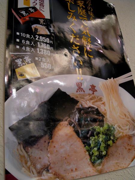 海報上的拉麵還滿誘人的,害沒吃早餐的我肚子超餓