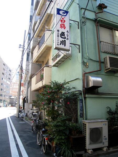 一到淺草就先殺去鰻魚飯名店「色川」吃午餐