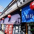 這是家專門販賣和風紀念品和零食的土產店