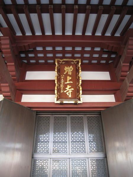 增上寺是佛教淨土宗在日本關東的主要寺廟