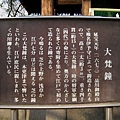 增上寺的大梵鐘高三公尺,重十五噸,相傳是江戶地區所造最古老的一座大梵鐘