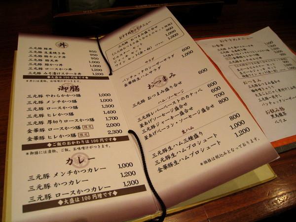 大白點了豚丼﹝忘了是否是850那個﹞,我點了1400日圓的炸豬排套餐「ヒレかつ膳」