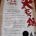 もつ就是日語的大腸。包裝上附有超詳細調理說明