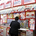 上班族也有樂透夢,不過彩金才一億日元好像不夠厲害