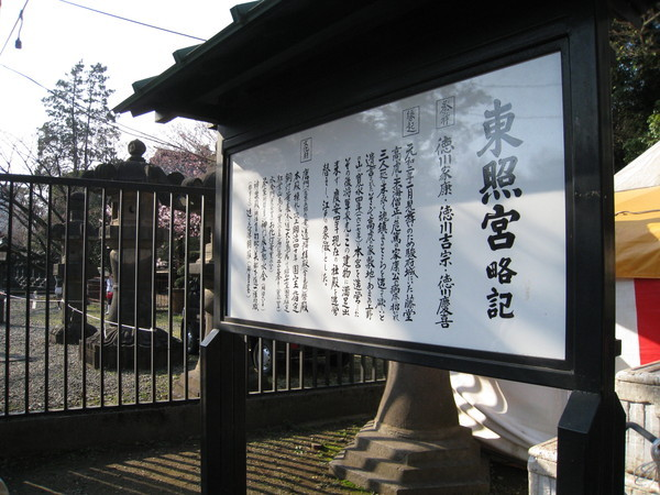 上野東照宮的正殿供奉著德川第一代將軍家康、第八代將軍吉宗、第十五代將軍慶喜的神體