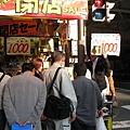 原來東京也來「倒店貨」這一套