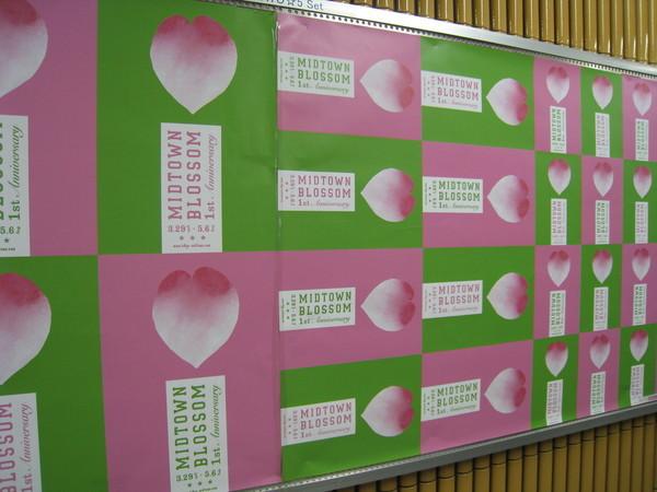 地鐵站裡的Tokyo Midtown櫻花季海報,櫻花畫得比較像桃子