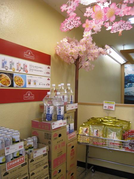 附近超市裡也闢專區賣「花見」專用的零嘴和酒精飲料