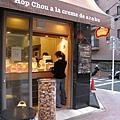 回家路上經過麻布十番的Hop Chou A La Creme泡芙店