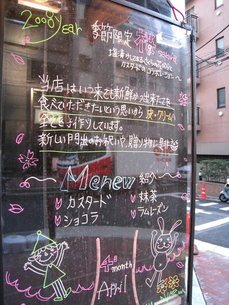 她也湊熱鬧買了季節限定的櫻花口味泡芙