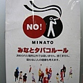 港區的街道禁菸海報