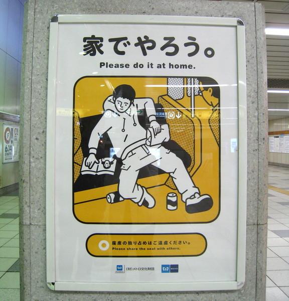 最喜歡這張「請回家再放肆」的電車禮儀宣導海報