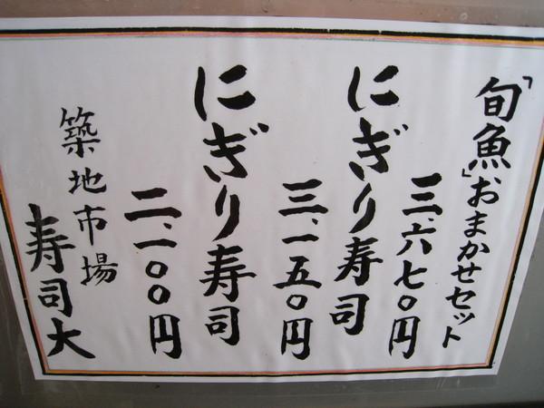 店內的壽司套餐主要有三種,價位從2100到3670日圓不等