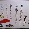 我和朋友都想點3670日圓的おまかせ﹝相當於「主廚推薦菜單」﹞