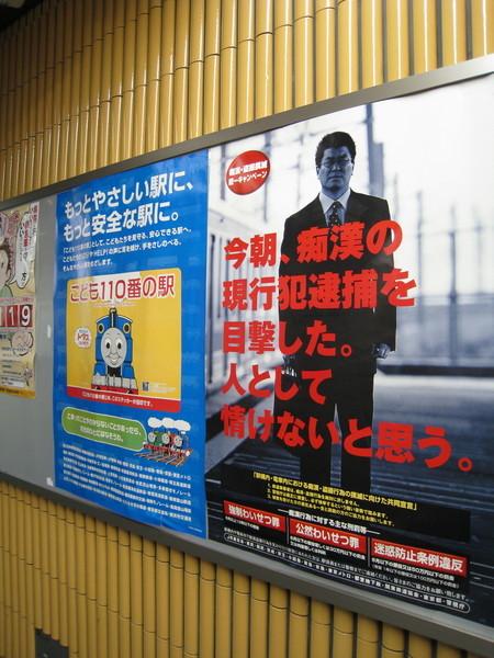 地鐵站內的打擊痴漢犯罪告示,這張之前沒看過應該是新的