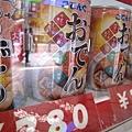 黑輪一罐兩百八十日圓。但我兩種都沒買。