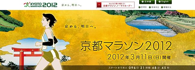 kyoto marathon.jpg