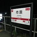 在月台等車時天已經完全黑了