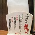 桌上的紙巾盒上有鹽味、醬汁、味噌三種口味的說明