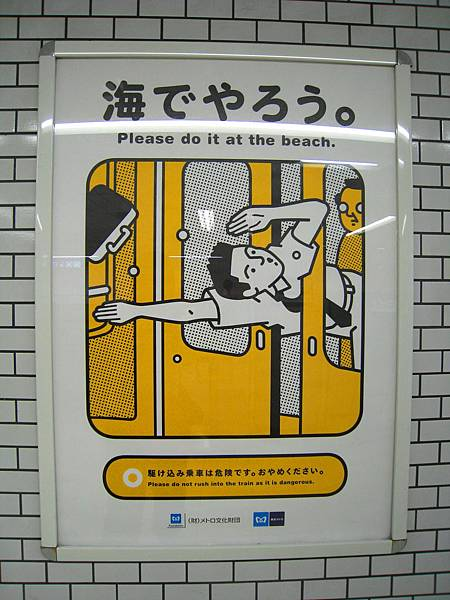 請勿滑進電車廂門勸導告示,相當幽默