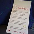 從東京到札幌的一個半小時航程我都在睡覺,錯過機上飲料服務
