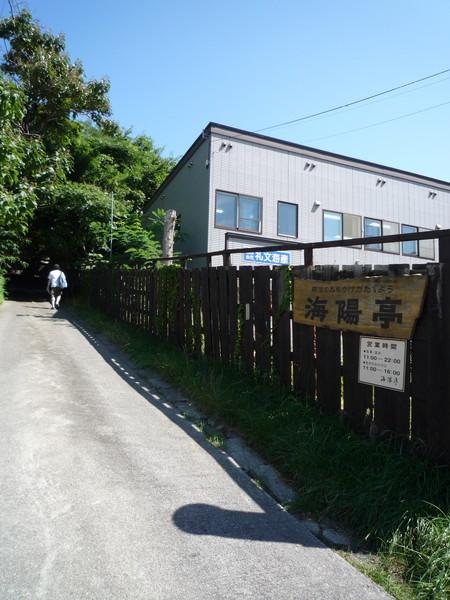 因為附近太荒涼,迷了十分鐘的路才找到午餐的餐廳「海陽亭」