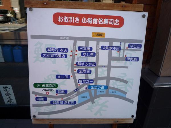小樽靠海,所以短短的壽司通上聚集了不少壽司店