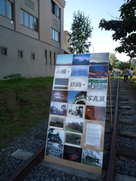 運氣很好,隨便亂逛,剛好看到小樽鐵路攝影展