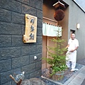 晚餐是大白在美食網站Tabelog上找到小樽分數最高的壽司屋「伊勢鮨」