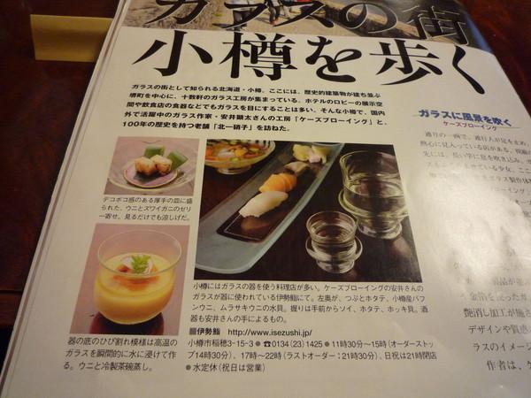 伊勢鮨的桌上有一些雜誌報導,看起來好像真有那麼回事