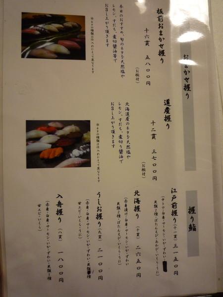 大白選了3150的11貫握壽司套餐,我點了2100的九貫