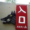 動物園中每個館區入口處都有可愛的標誌