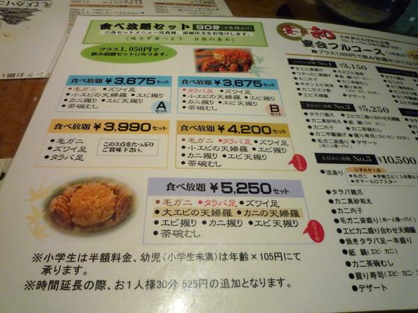 告別動物園,坐了三個小時的遊覽車回札幌市區吃「蝦蟹合戰」的帝王蟹吃到飽