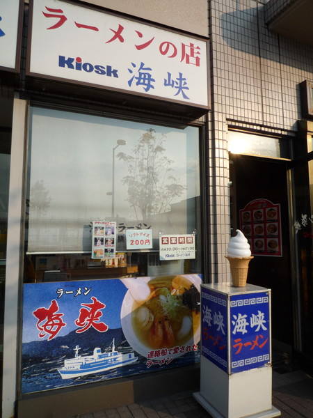 函館「海峽」鹽味拉麵
