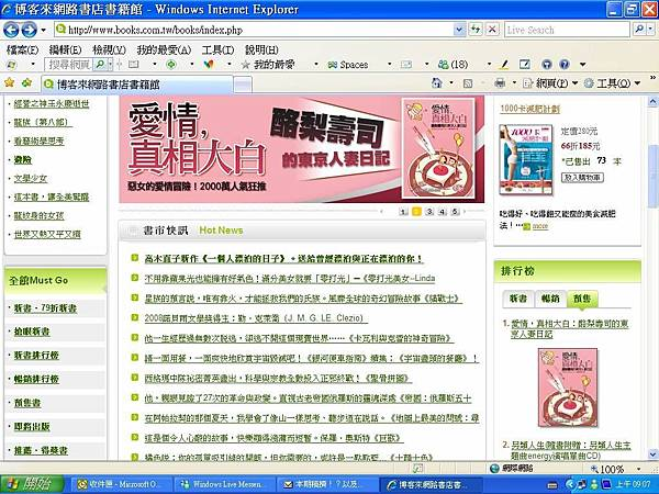 博客來首頁大Banner& 預購排行榜第一名