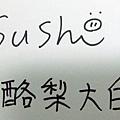 可以看得出大白簽漢字很吃力