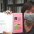 讀者Peiwen說:「照片中的我嚴重感冒所以戴了口罩, 但收到這本書後, 精神為之一振, 病好了一半,所以今天是我的 Lucky day!」