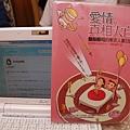 小恩恩在摩賽卡法式茶館拍下新書照,背景是eeePC上的壽司Twitter頁面