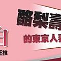 博客來活動網頁Banner
