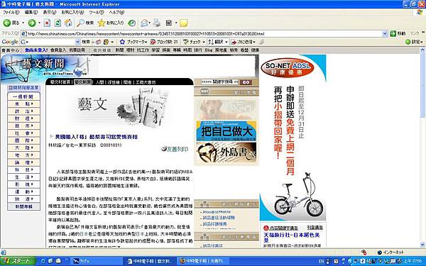 中時藝文版報導:異國婚入「格」 酪梨壽司寫愛情真相