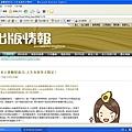 金石堂出版情報人物特寫 〈日本人妻酪梨壽司:人生有意外才精采〉