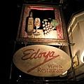之之在東京的第一餐是麻布十番的和風洋食Edoya