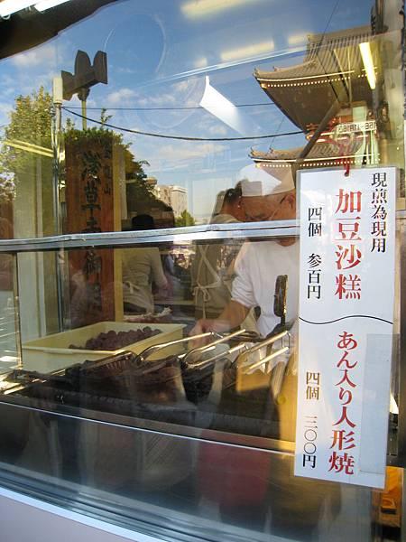 人形燒一組四個,300日圓