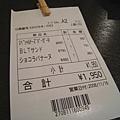 兩個人吃了近兩千日幣,不便宜,但很值得!