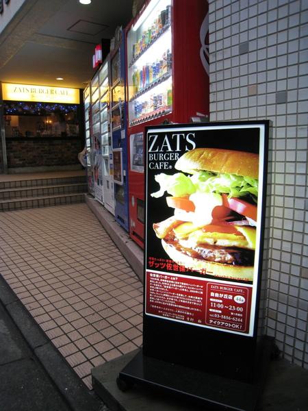 踏進Zats Burger Cafe﹝佐世保﹞,完全是個意外
