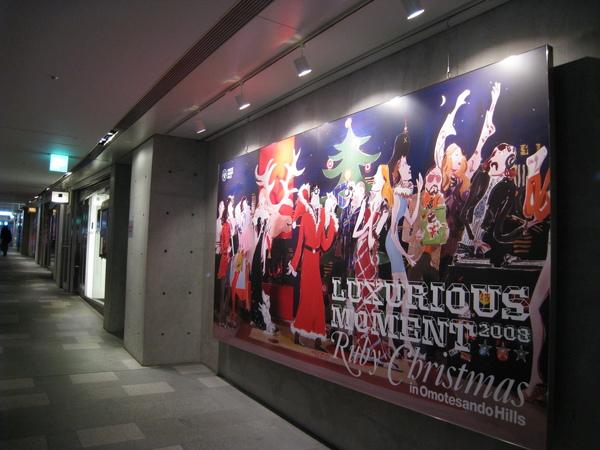 表參道之丘購物中心牆面上的聖誕海報
