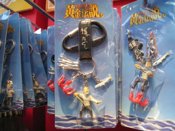 濱口優吊飾,上面還寫著他的潛水捕魚名言:「我抓到啦!」