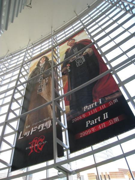 竟然有電影《赤壁》的超大海報,左邊是小喬,右邊是曹操