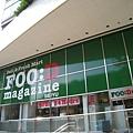 麻布十番商店街和六本木之丘交界處,有家高級的超市FOO:D Magazine