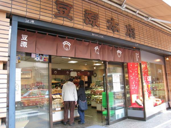 答案:「豆源」的日式豆類點心